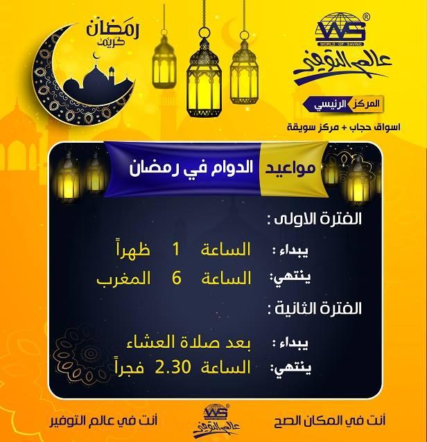عروض عالم التوفير مواعيد الدوام فى رمضان فى جده والرياض وتبوك والمركز الرئيسى بتاريخ اليوم 28