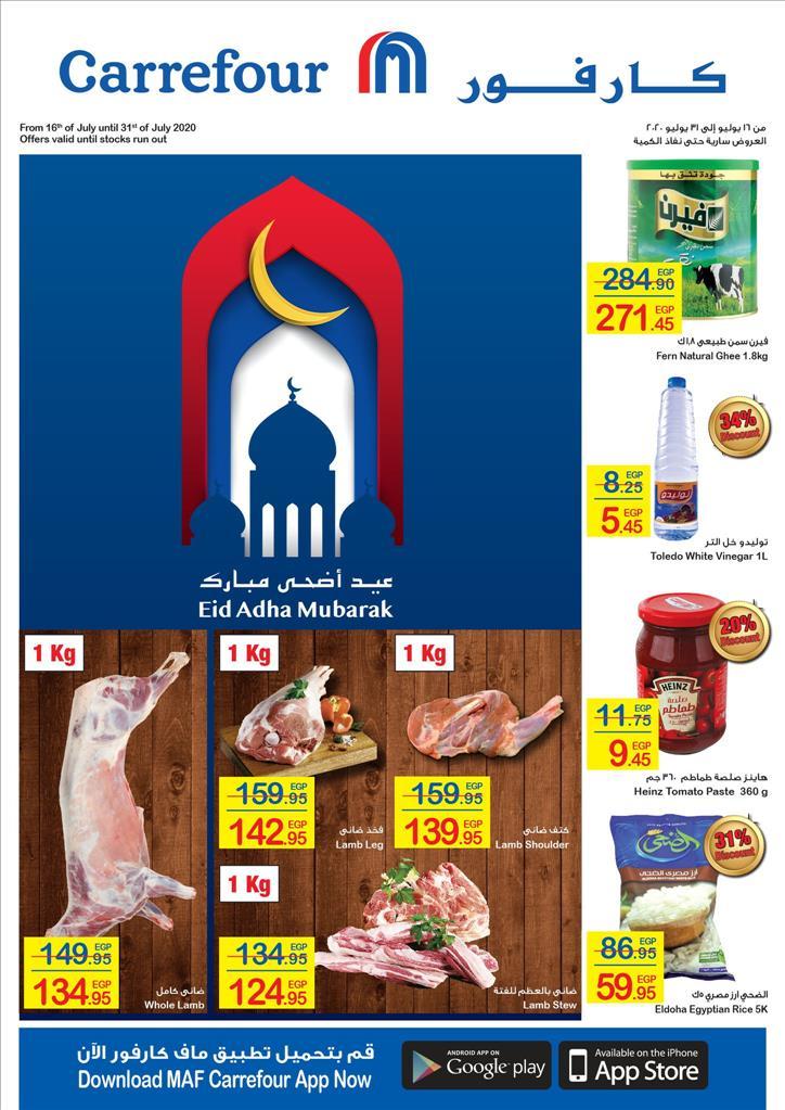 عروض كارفور مصر عروض عيد الاضحى خلال الفتره 16 يوليو حتى 31 يوليو - 7 صوره