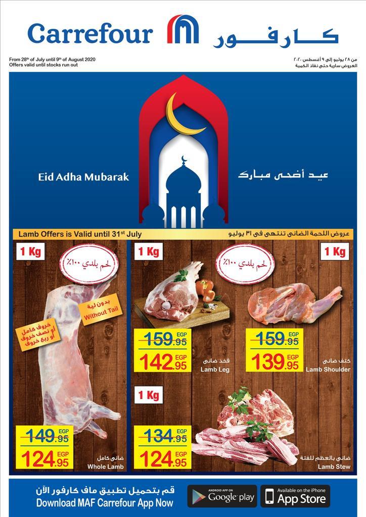 عروض كارفور مصر مجلة عروض عيد الاضحى كامله خلال الفتره 28 يوليو حتى 9 أغسطس - 53 صوره