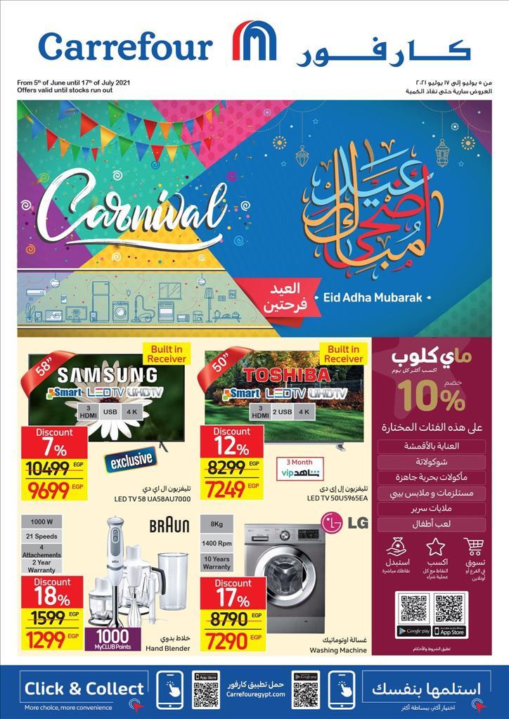 عروض كارفور مصر مجلة عروض عيد الاضحى خلال الفتره 5 يوليو حتى 17 يوليو - 50 صوره
