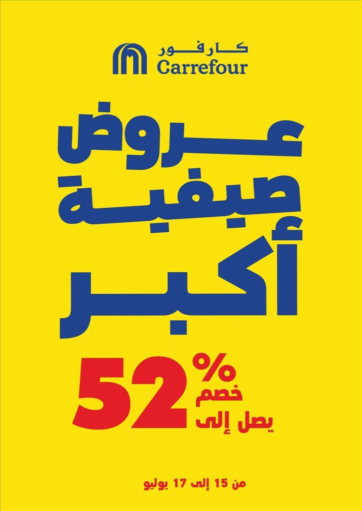 عروض كارفور مصر عروض الصيف خلال الفتره 15 يوليو حتى 17 يوليو - 15 صوره
