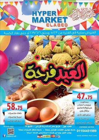 عروض العابد مول عروض العيد خلال الفتره 23 مايو حتى 6 يونيو - 15 صوره