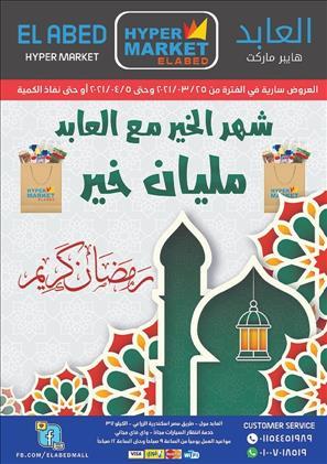 عروض العابد مول عروض شهر رمضان خلال الفتره 25 مارس حتى 5 أبريل - 16 صوره