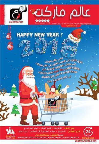 عروض عالم ماركت الزقازيق عروض راس السنه العدد الثاني خلال الفتره 19 ديسمبر حتى 12 يناير (16 صوره)