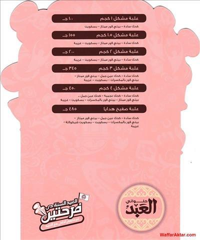 عروض عالم ماركت الزقازيق اسعار كحك العيد من العبد خلال الفتره 5 يونيو حتى 18 يونيو (2 صوره)