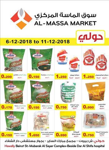 عروض سوق الماسة المركزي خلال الفتره 6 ديسمبر حتى 8 ديسمبر - 4 صوره