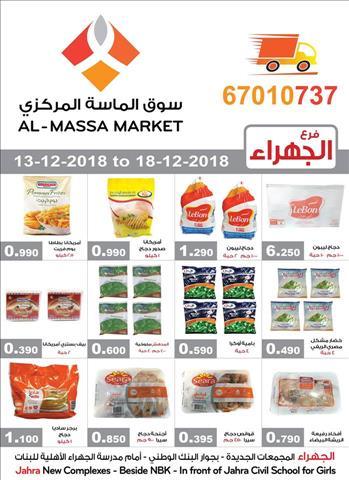 عروض سوق الماسة المركزي خلال الفتره 12 ديسمبر حتى 18 ديسمبر - 5 صوره
