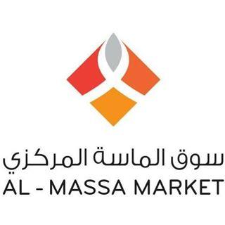سوق الماسة المركزي