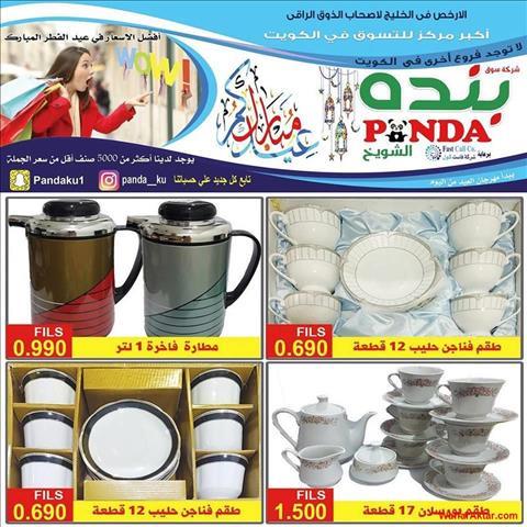 عروض بنده الكويت مهرجان عروض العيد خلال الفتره 8 يونيو حتى 16 يونيو (5 صوره)