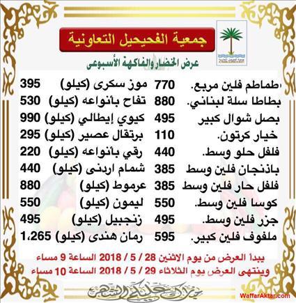 عروض جمعية الفحيحيل التعاونيه عروض الخضار والفاكهه خلال الفتره 28 مايو حتى 29 مايو (1 صوره)