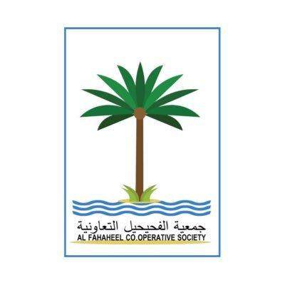 جمعية الفحيحيل التعاونيه