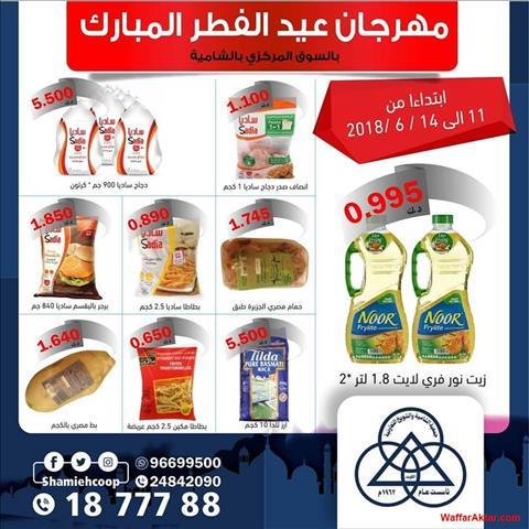عروض جمعية الشامية والشويخ التعاونية مهرجان عيد الفطر المبارك خلال الفتره 11 يونيو حتى 17 يونيو (8 صوره)