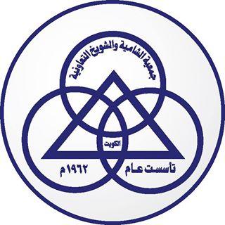 عروض جمعية الشامية والشويخ التعاونية مجلة عروض عيد الاضحى كامله خلال الفتره 29 يوليو حتى 30 يوليو - 9 صوره