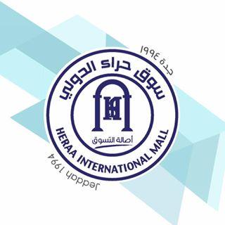 سوق حراء الدولي السعوديه
