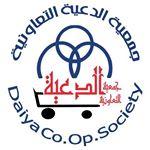 جمعية الدعية التعاونية