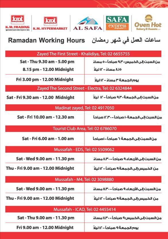 عروض K M TRADING مواعيد العمل في شهر رمضان خلال الفتره 13 أبريل حتى 13 مايو - 1 صوره