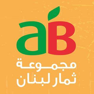 ثمار لبنان سوبر ماركت