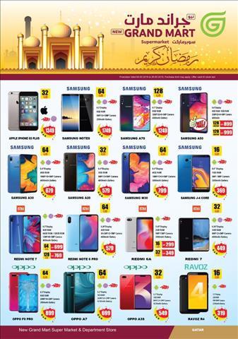 عروض جراند مارت قطر عروض شهر رمضان خلال الفتره 13 مايو حتى 15 مايو - 2 صوره