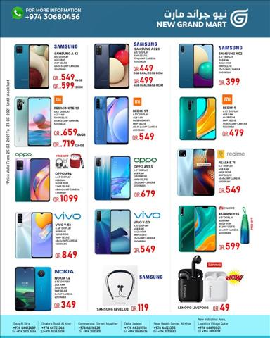 عروض جراند مارت قطر Grab your favourite phone at exciting price خلال الفتره 25 مارس حتى 31 مارس - 2 صوره