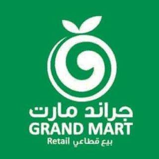 عروض جراند مارت قطر خلال الفتره 28 يوليو حتى 2 أغسطس - 2 صوره