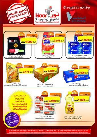 عروض نور للتسوق عمان خلال الفتره 31 يناير حتى 5 فبراير - 2 صوره