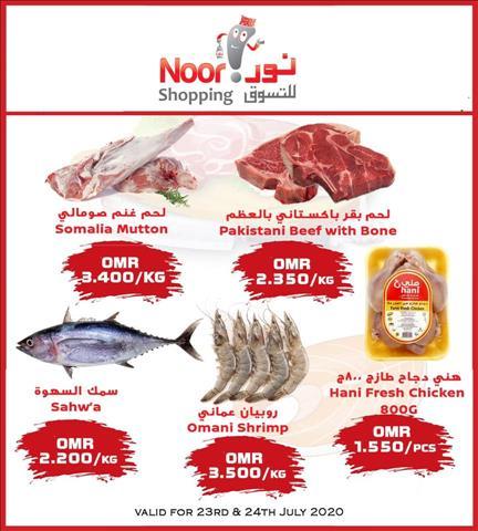 عروض نور للتسوق عمان خلال الفتره 23 يوليو حتى 24 يوليو - 2 صوره