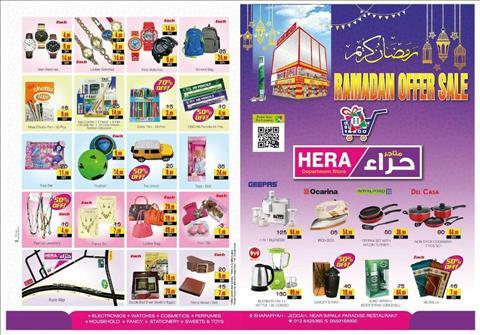 عروض متاجر حراء السعوديه عروض رمضان خلال الفتره 25 مايو حتى 15 يونيو - 2 صوره