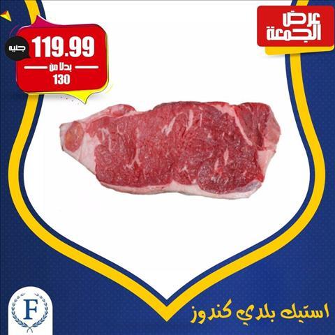 عروض أسواق الفضالي فيصل عروض اللحوم الجمعة فقط يوم الجمعه 9 أغسطس - 4 صوره