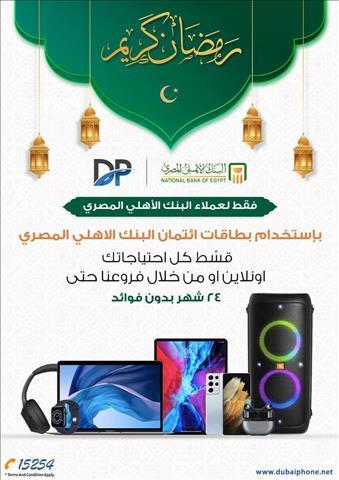 عروض دبى فون مجلة عروض شهر رمضان الكريم كامله خلال الفتره 6 أبريل حتى 29 أبريل - 38 صوره