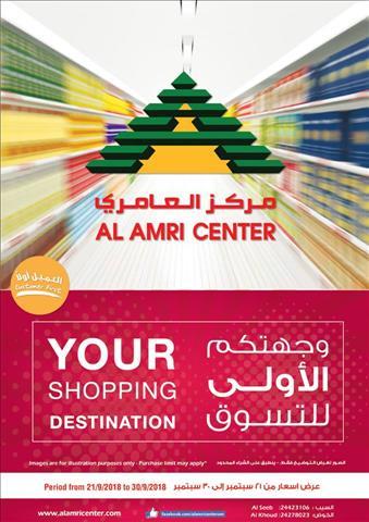 عروض مركز العامرى عمان خلال الفتره 21 سبتمبر حتى 30 سبتمبر - 12 صوره