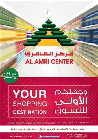 عروض مركز العامرى عمان خلال الفتره 24 أكتوبر حتى 4 نوفمبر - 16 صوره
