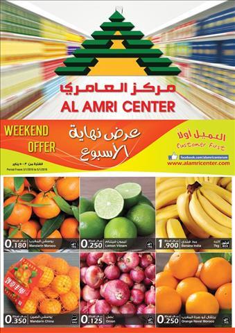 عروض مركز العامرى عمان عرض نهاية الاسبوع خلال الفتره 3 يناير حتى 5 يناير - 2 صوره