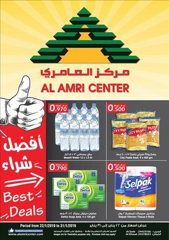 عروض مركز العامرى عمان خلال الفتره 23 يناير حتى 29 يناير - 11 صوره