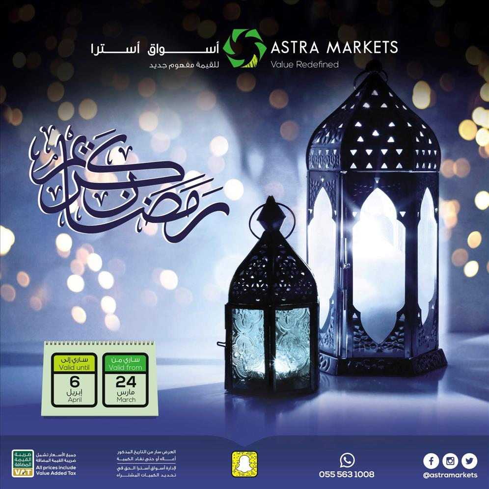 عروض أسواق أسترا تبوك عروض رمضان بانتظاركم من ٢٤ مارس الى ٦ ابريل في جميع أسواق أسترا خلال الفتره 24 مارس حتى 6 أبريل - 38 صوره