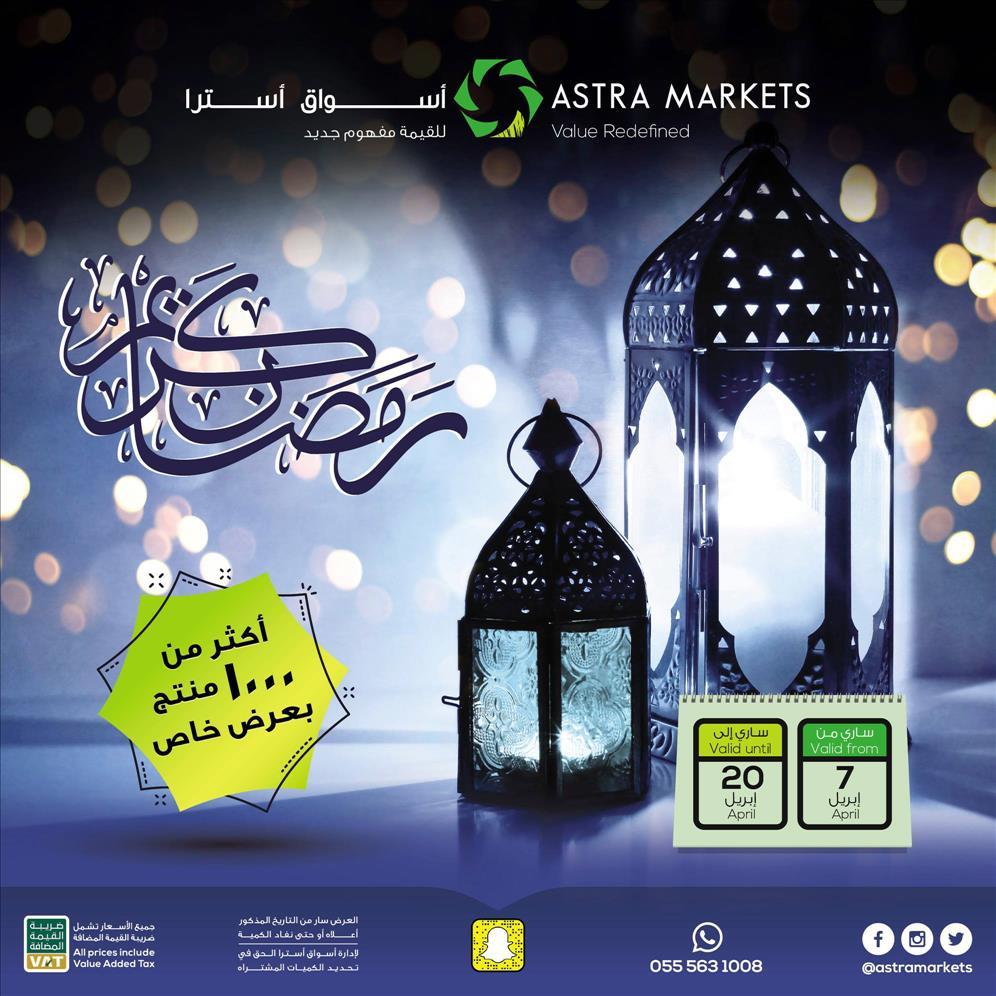 عروض أسواق أسترا تبوك عروض شهر رمضان الكريم خلال الفتره 7 أبريل حتى 20 أبريل - 37 صوره