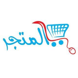 المتجر عمان الاردن