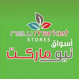 أسواق نيو ماركت عمان