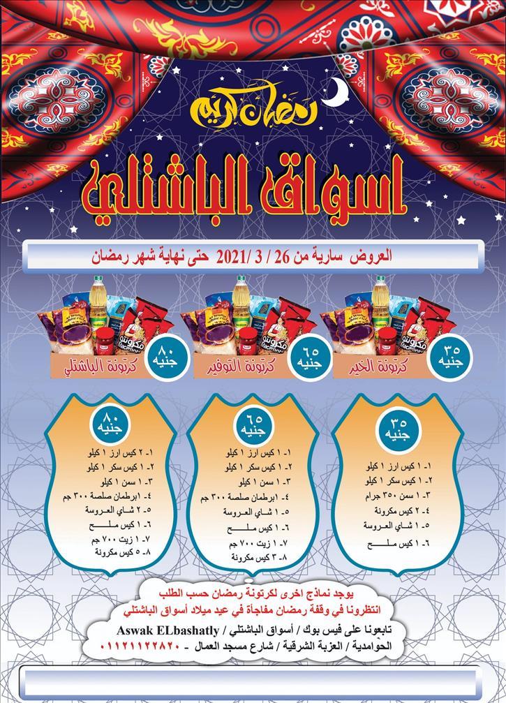 عروض أسواق الباشتلي الجيزه شنطة رمضان خلال الفتره 26 مارس حتى 12 مايو - 4 صوره