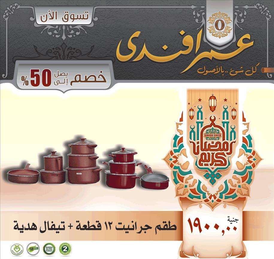 عروض عمر افندى عروض شهر رمضان الكريم خلال الفتره 16 أبريل حتى 12 مايو - 8 صوره