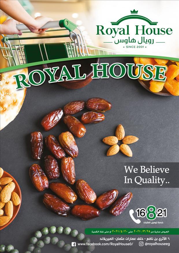 عروض رويال هاوس سوبر ماركت مجلة عروض شهر رمضان كامله خلال الفتره 25 مارس حتى 20 أبريل - 48 صوره