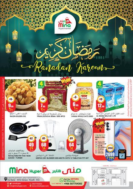 عروض منى هايبر الرياض مجلة عروض شهر رمضان الكريم خلال الفتره 7 أبريل حتى 27 أبريل - 8 صوره