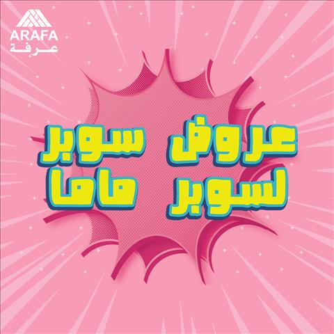 عروض عرفه جروب عروض عيد الام خلال الفتره 1 مارس حتى 20 مارس - 43 صوره