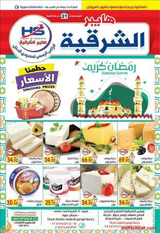 عروض هايبر أسواق الشرقية غمرة مجلة عروض شهر رمضان كامله بتاريخ اليوم 31 مايو حتى نفاذ الكميه خلال الفتره 31 مايو حتى 6 يونيو (4 صوره)