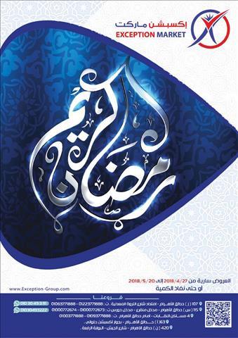 عروض اكسبشن ماركت مجلة عروض شهر رمضان كامله خلال الفتره 26 أبريل حتى 20 مايو - 23 صوره