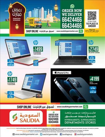 عروض السعودية هايبرماركت خلال الفتره 10 أبريل حتى 16 أبريل - 4 صوره