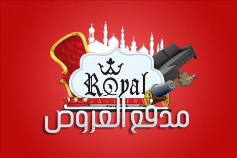 عروض رويال جاليرى عروض شهر رمضان خلال الفتره 15 مايو حتى 30 مايو - 10 صوره