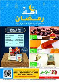 عروض لولو ماركت مصر عروض شهر رمضان خلال الفتره 24 مارس حتى 6 أبريل - 28 صوره