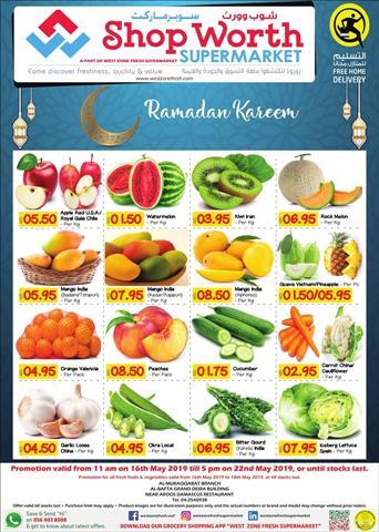 عروض ويست زون فرش سوبر ماركت عروض شهر رمضان خلال الفتره 16 مايو حتى 22 مايو - 4 صوره