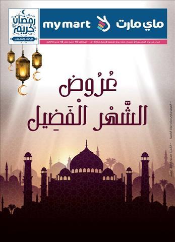 عروض ياسلام للتسوق مجلة عروض شهر رمضان كامله خلال الفتره 10 مايو حتى 18 مايو - 8 صوره