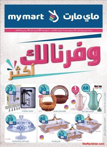 عروض ياسلام للتسوق عروض وفرنا لك أكثر خلال الفتره 27 مايو حتى 2 يونيو (4 صوره)
